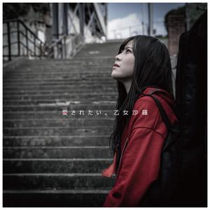 乙女沙羅 1st MAXI SINGLE CD 「愛されたい。」