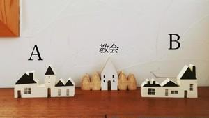 スリーハウス (木製)
