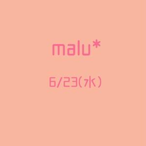 malu*お席予約6/23