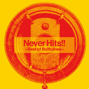 ブルボンズ / Never Hits!! ~Best of Bullbones~