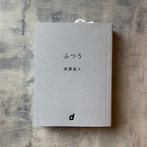 【新刊】ふつう  | 深澤直人