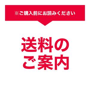 購入金額1万円以上で送料無料です。