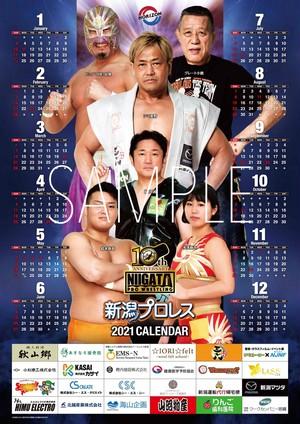 新潟プロレス 2021年カレンダー