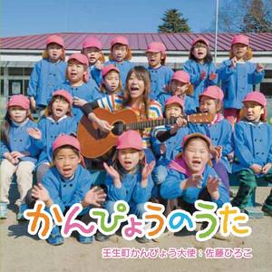 【CD】かんぴょうのうた