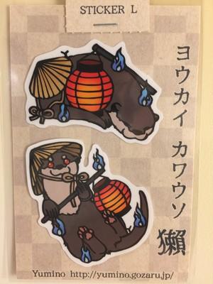 【Yumino】L-20 ステッカーL ヨウカイ カワウソ