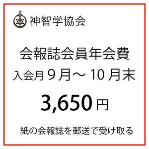 会報誌会員年会費(9月~10月末のご入会)