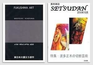 雑誌『SETSUDAN#1』+『FUKUSHIMA ART』