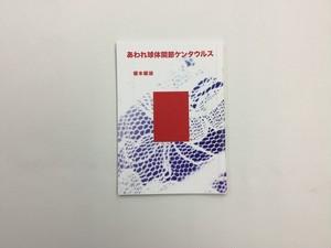 あわれ球体関節ケンタウルス【新本】