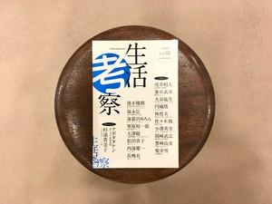 生活考察 Vol.2【新本】