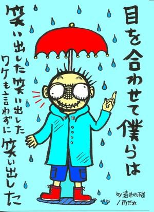 POST CARD『雨だれ』