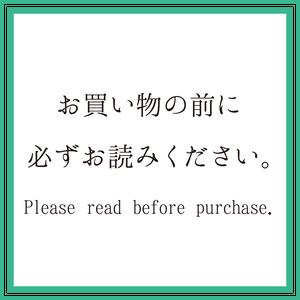 【お買い物の前に】必ずお読みください。