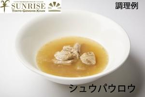 シュウパウロウ(羊肉の塩煮込みスープ)( 4PC)