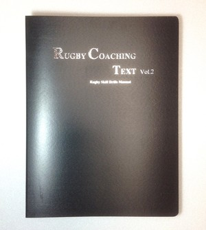 Rugby Coaching Text Vol.2 Rugby Skill Drills Manual PDF版