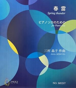 M0207 春雷(ピアノソロ/三村晶子/楽譜)