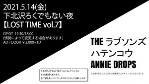 【LOST TIME vol.8】