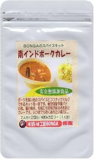 「南インドポークカレー」クッキングキット【2~3人分×2回】ポークを深みのあるスパイスで仕上げたスープカレーです。全国どこでも送料無料!