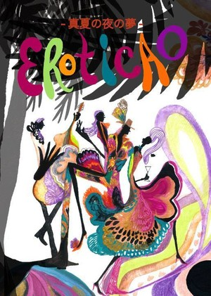 EROTICAO LIVE DVD『真夏の夜の夢』