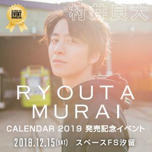 【前売券】【一般先着発売】村井良大2019カレンダー発売記念イベント