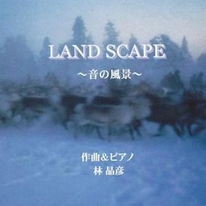 ランドスケープ ~音の風景~
