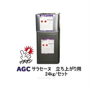 サラセーヌ 立上り用 ウレタン防水 AGCポリマー建材 24kgセット ウレタン塗膜防水 2液 溶剤 中塗り材