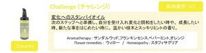 aroma-pathi 【Challenge/ Five elements:土(earth)10ml】
