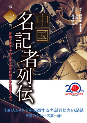 中国名記者列伝 第一巻