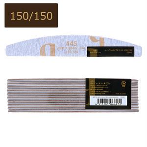 445 ムーンウォッシャブルファイル150/150 10枚セット(QMF-6)