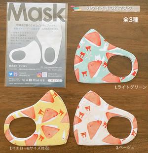 ほっこりきつねさんマスク 寒い季節にも