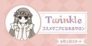 【キャリア決済用】Twinkleオンラインサロンメンバー