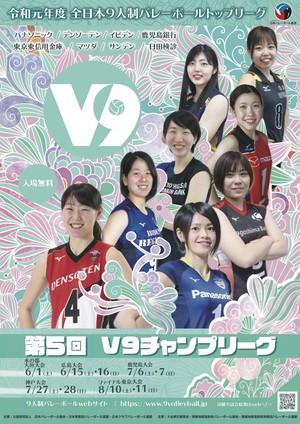 ポスター「2019年V9チャンプリーグ」