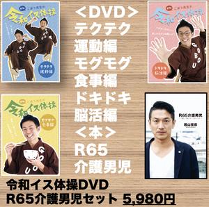 【新作】R65介護男児(本)+ごぼう先生の令和イス体操DVDキャンペーンセット