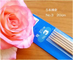 編み棒針 5本針 20cm No.3 Knitting Needles(編み針、棒針、編み物、編物、毛糸、手芸道具、手芸用品)