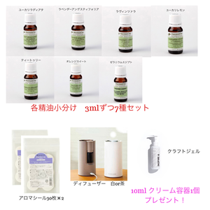 プラナロム精油7種 小分け3mlずつセット、アロマシール、ディフューザー、クラフトジェルセット