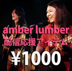amber lumber 配信応援アイテム ¥1,000