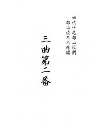 T32i607 三曲第二番(唯是震一/楽譜)