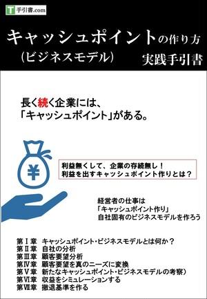 [実践手引書]キャッシュポイント(ビジネスモデル)の作り方