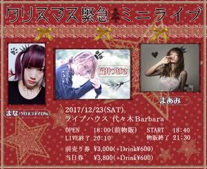 【販売START】クリスマス緊急!!!東京ミニライブ