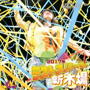 【DVD】2017.12.21ラストスパート新木場