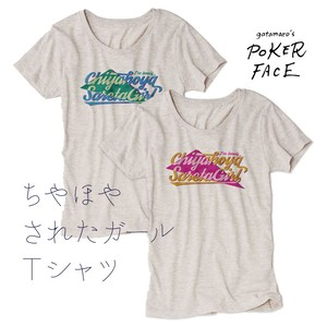 【送料無料】ちやほやされたガール レディースTシャツ