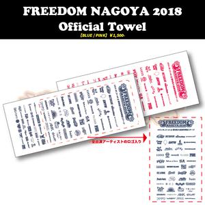 FREEDOM NAGOYA 2018タオル