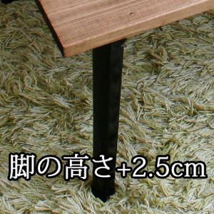 脚の高さ+2.5cm:折りたたみテーブルのオプション