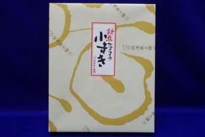 対馬かすまき 小まき15個入【根津菓子舗】