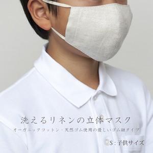 子供 リネン マスク 洗える 立体◆「洗えるリネンの立体マスク/優しいゴムひもタイプ(オーガニックコットン /天然ゴム使用)」ベージュ S/子供サイズ