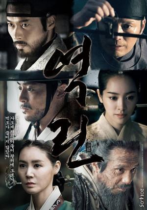 ☆韓国映画☆《逆鱗-王の涙‐イ・サンの決断‐》DVD版 送料無料!