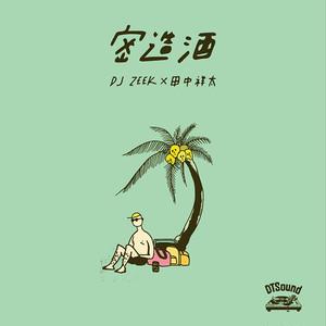 DJ ZEEK × 田中祥太 - 密造酒 7inch vinyl