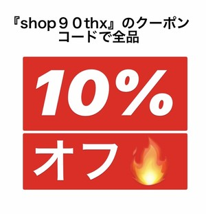 全品10%オフ!