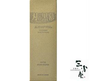 砥石 シャプトン 刃の黒幕 セラミック 荒砥(220番) モス