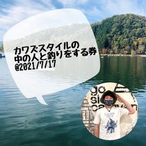 カワズスタイルの中の人と釣りをする券@2021/7/17