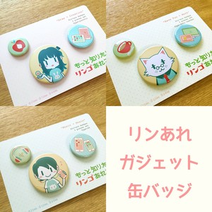 【缶バッジ】リンあれガジェット缶バッジセット(全3種類)