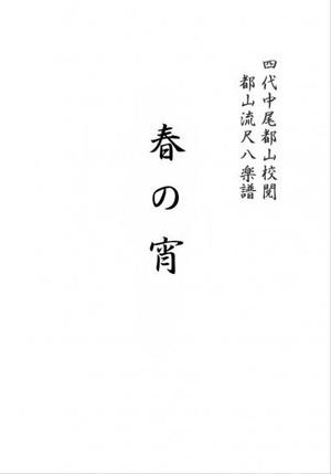 T32i300 春の宵(尺八/久本玄智/楽譜)